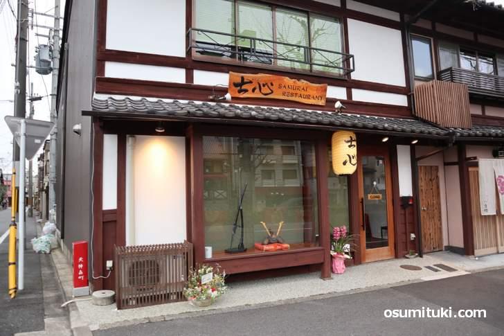 士心 SAMURAI RESTAURANT 金閣寺店(2号店)