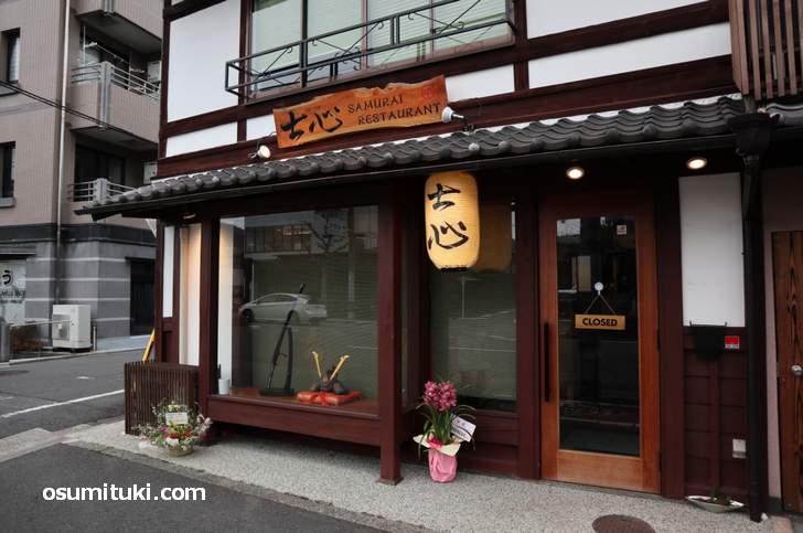 士心 SAMURAI RESTAURANT 金閣寺店