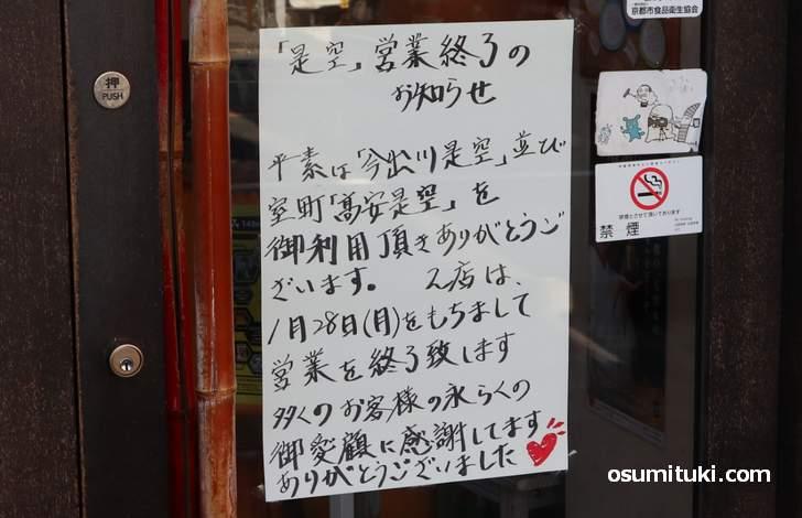 是空と高安是空が2019年1月28日で閉業するという告知
