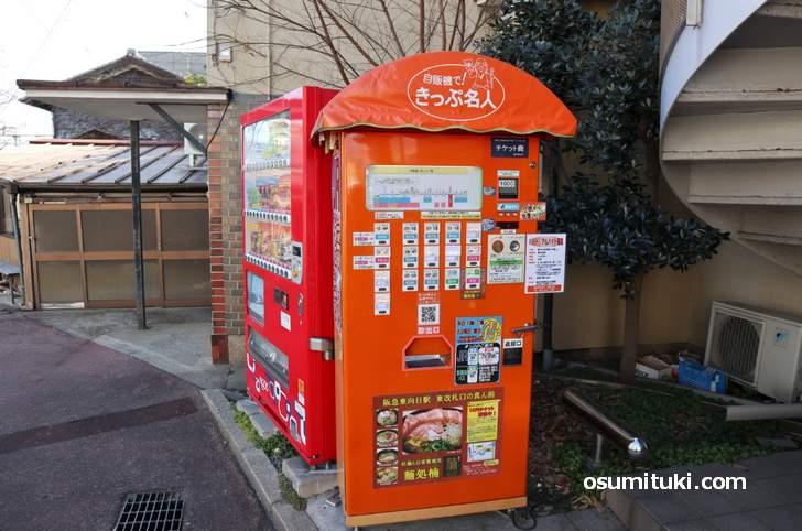 向日町駅の格安キップ自販機の場所(1)