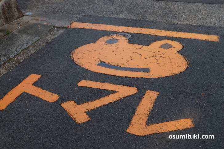京都にある通称「止まれカエル」、これはどこにあるのでしょうか?