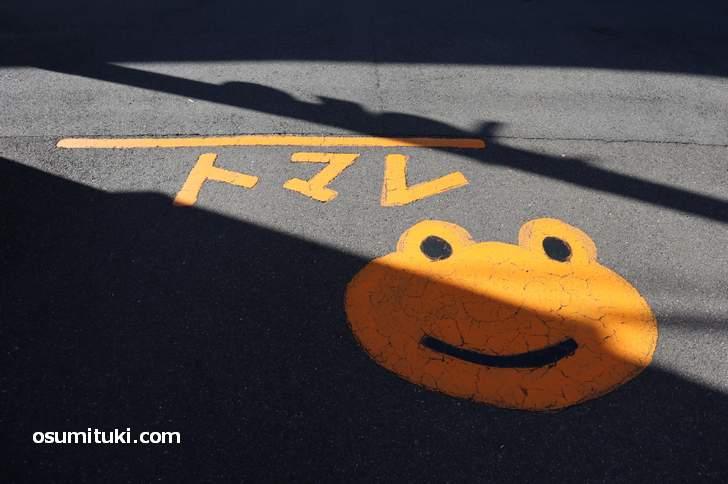 止まれカエル は飛び出ししないように注意を促す路面標識です