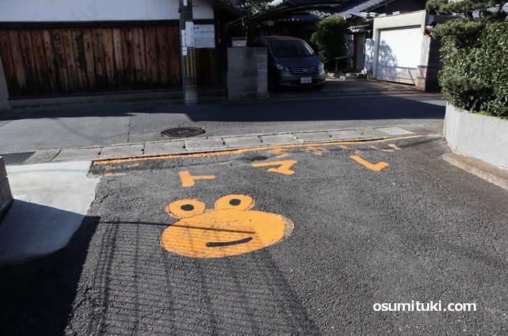 京都にある「ゲコゲコタイムの路面標識」