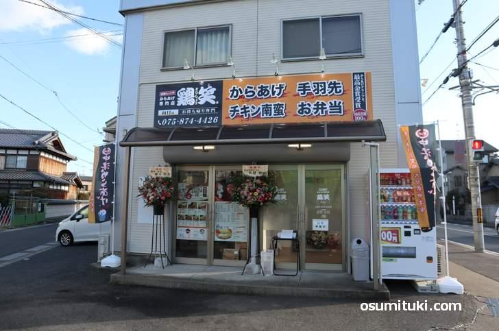 鶏笑 向日店が新店オープンしていました