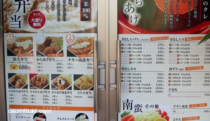 弁当はいろいろ入っている「鶏笑弁当 680円」がお薦めです