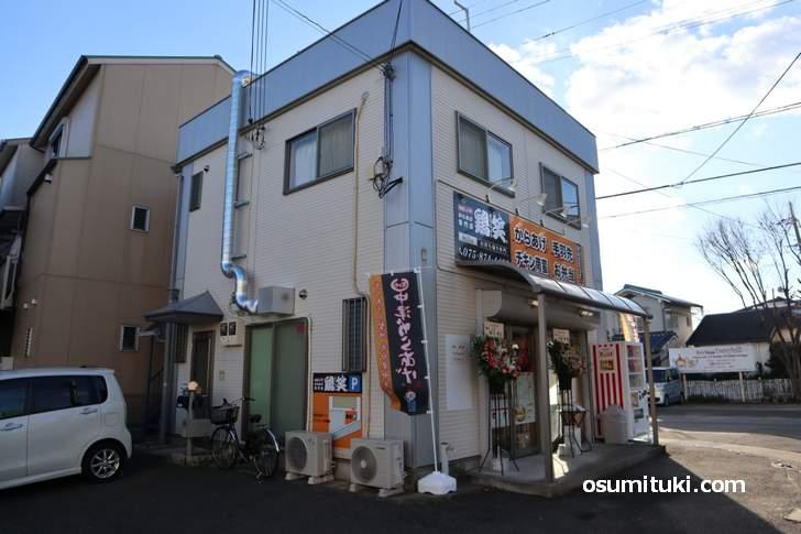 鶏笑 向日店 があるのは阪急京都線「西向日駅」の近くです