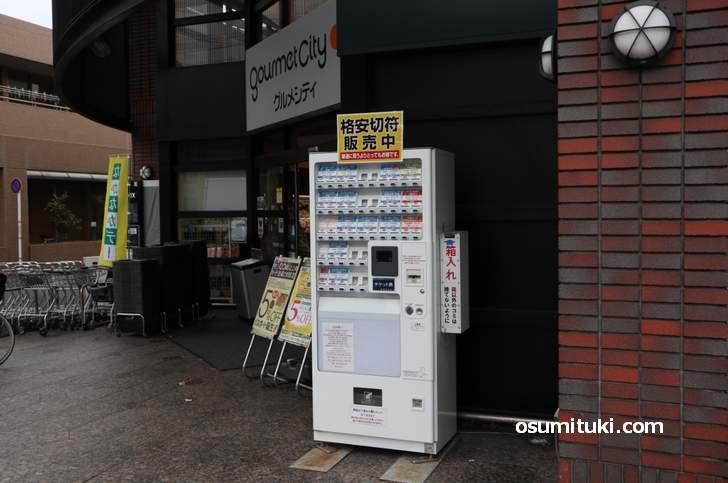 西大路駅の格安キップ自販機