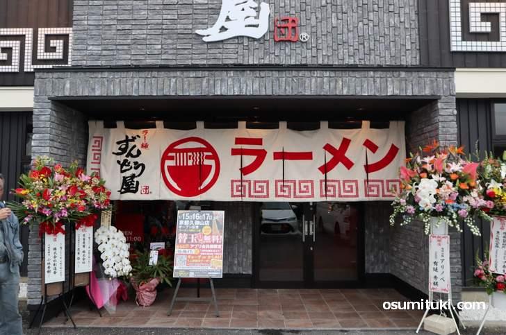 ラー麺ずんどう屋 京都久御山店