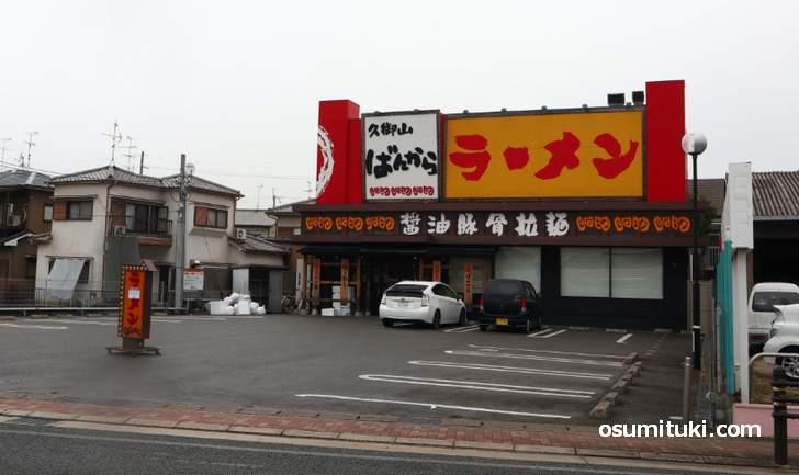 2019年1月14日で閉店した「ばんから久御山店」
