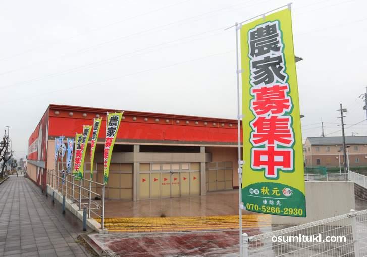 出店農家さんを募集中の「旬の駅 京都八幡店」