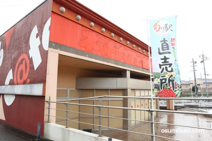 旬の駅 京都八幡店 の場所は元「ビィビィカフェ八幡店」の跡地です