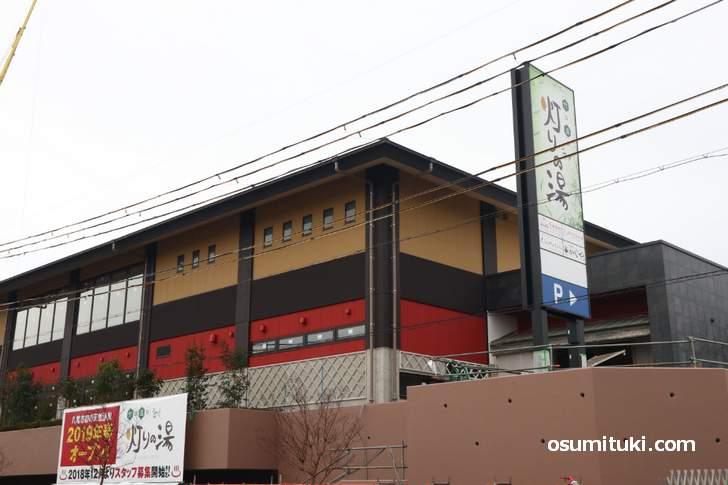 規模の大きいスーパー銭湯「竹取温泉 灯りの湯」