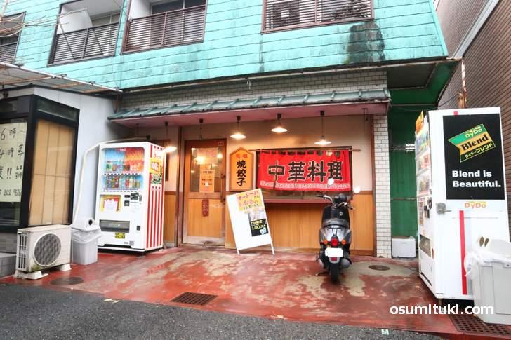 男山商店街にある安くて美味い餃子の中華店「中華花田」
