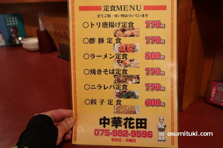 定食は600円の餃子定食、一番高くてもラーメン定食800円です(中華花田)