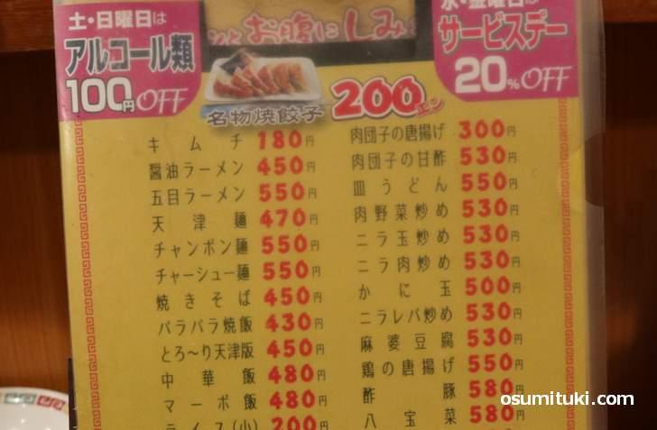 醤油ラーメンは450円と他ではもうなかなかないお値打ち価格です(中華花田)