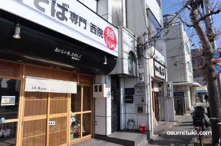 有名な鶏谷の隣で開業した「西院麺ism」さんは開業1年待たずに撤退となりました