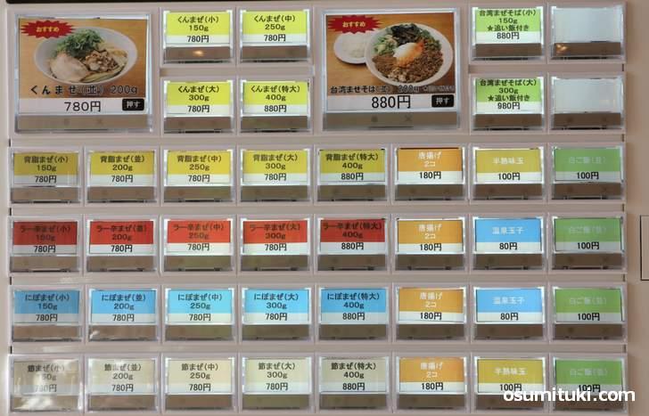 メニューと値段(西院麺ism)