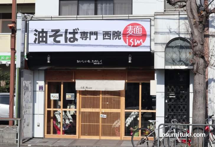 西院麺ism(2019年1月17日撮影)