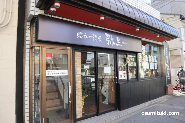 昭和の食堂 弥生、新しいですが歴史があります