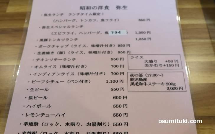 メニューと値段(昭和の洋食 弥生)