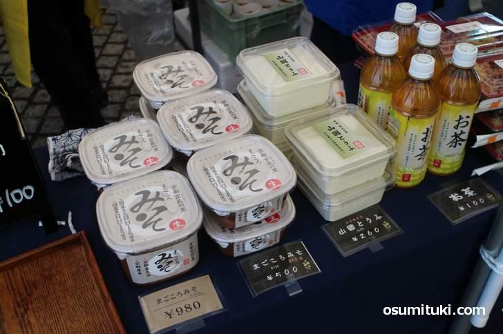 山国さきがけセンターで生産されている「豆腐、納豆、味噌」