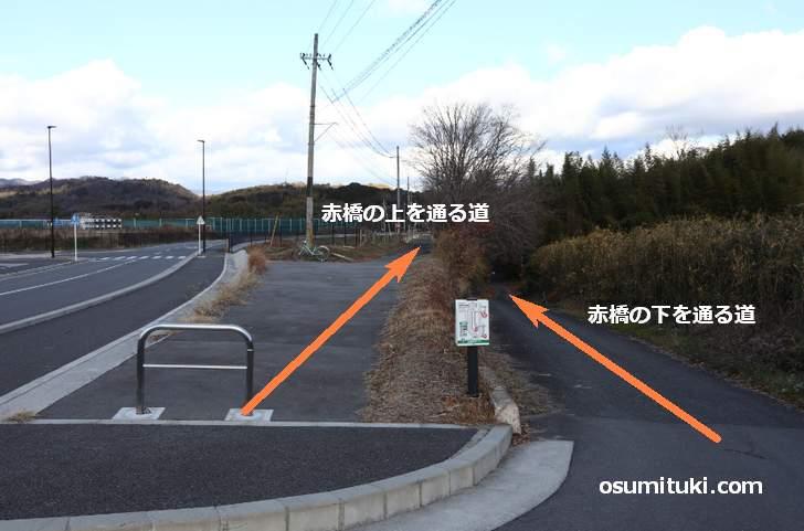城山台公園(大仏鉄道公園)から見える道によって赤橋へのルートが異なります