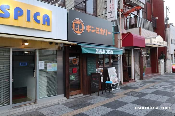 長岡京駅前にある「ギンミカリー」
