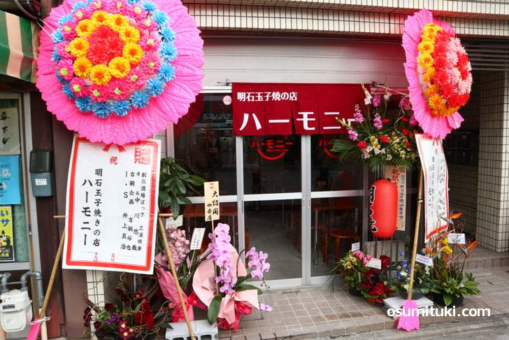 明石玉子焼の店ハーモニー(2019年1月18日新店オープン)