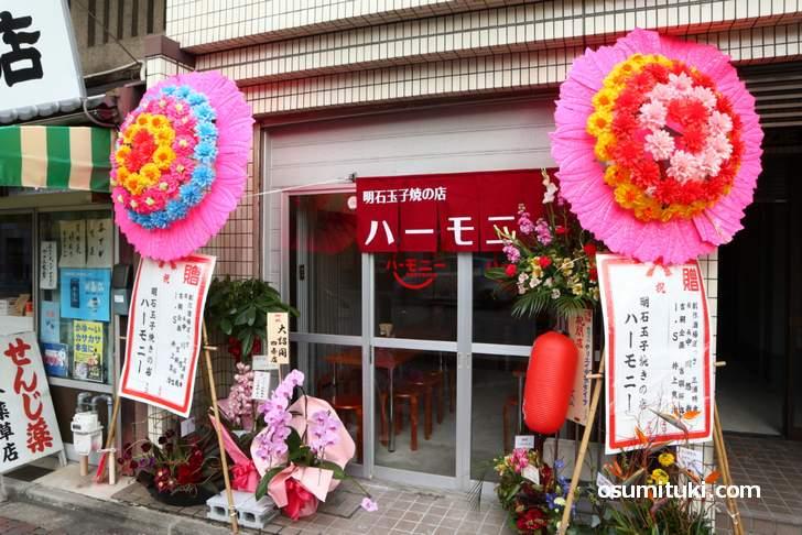 明石玉子焼の店ハーモニー の営業時間は「14時~23時」