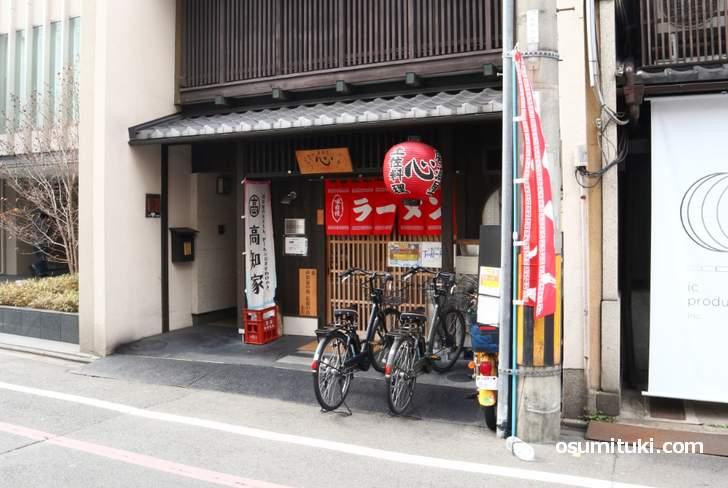 京都・新町通「心 KOKORO」でラーメンと書かれた暖簾