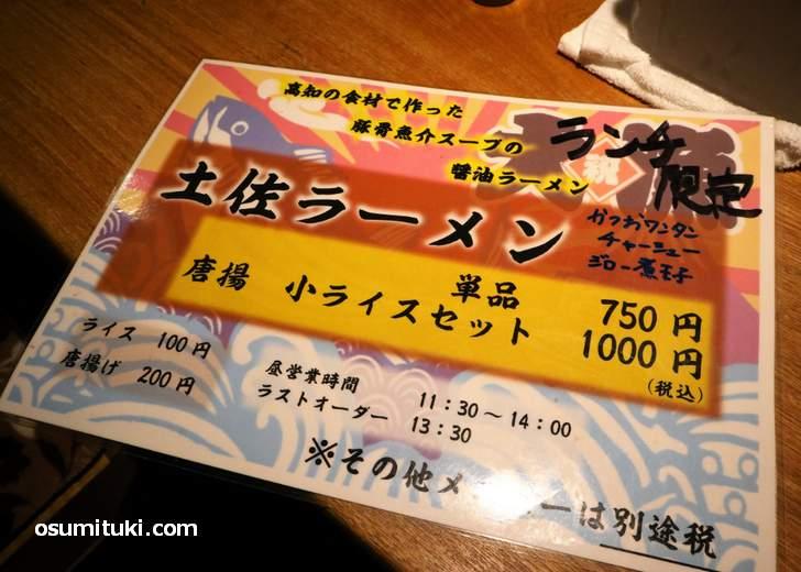 土佐龍馬ラーメンは単品750円、唐揚げとライスセットで1000円(税込)