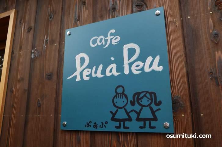 カフェぷあぷ (cafe Peu á Peu)