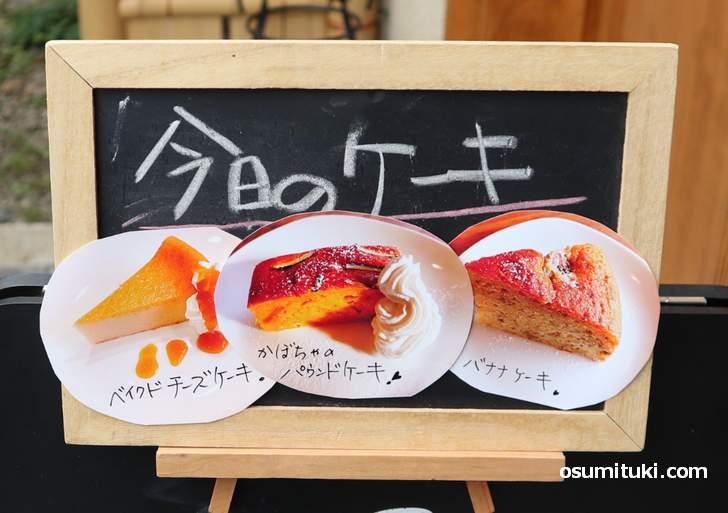 本日のケーキは全部手作りです(カフェぷあぷ)