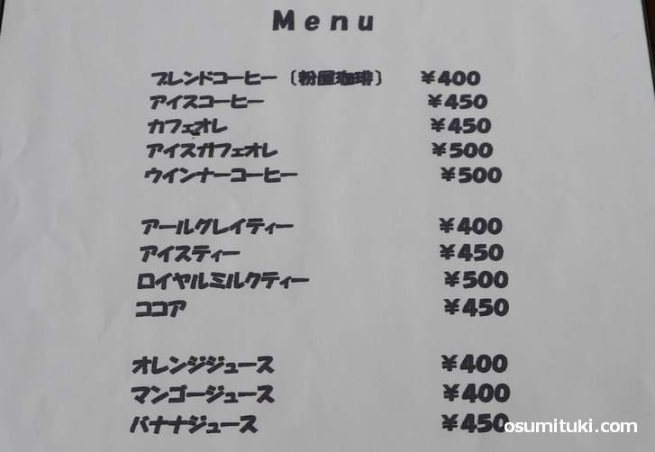 ドリンクメニューと値段(カフェぷあぷ)