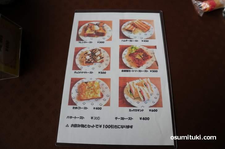 軽食メニューと値段(カフェぷあぷ)