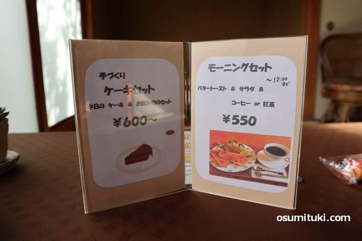 ケーキセットは600円からです(カフェぷあぷ)