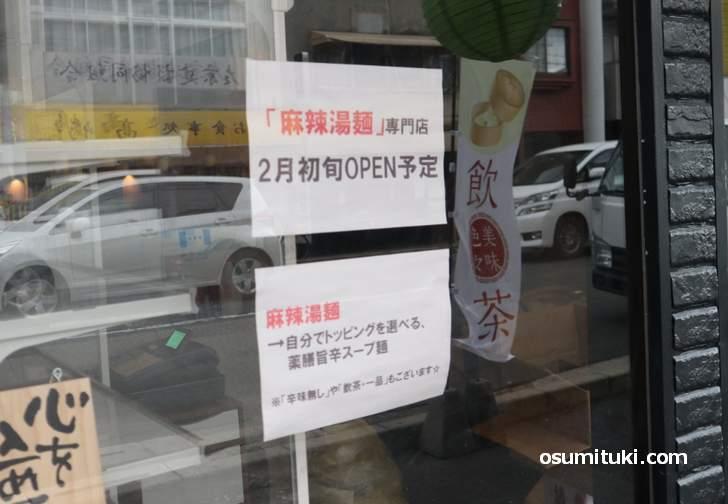 リニューアル後も辛いラーメン「麻辣湯麺」のお店だそうです