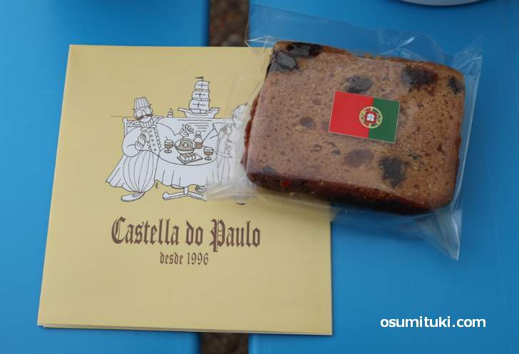 有名な「カステラ ド パウロ」の焼き菓子がついてきます