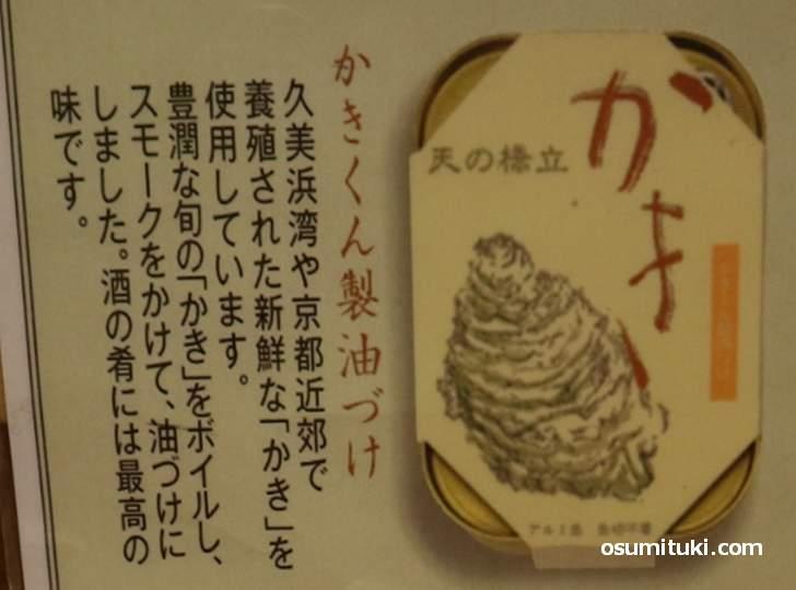 久美浜湾や京都近郊で養殖された牡蠣を使用