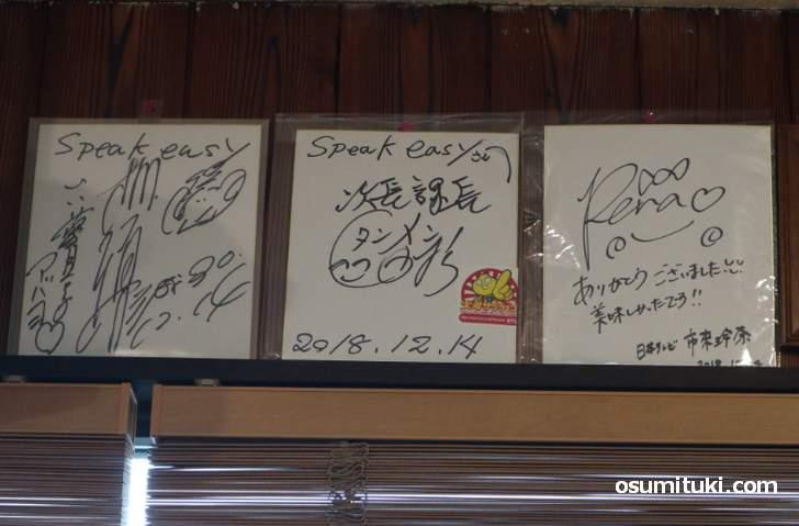 「京本政樹さん、柳沢慎吾さん、河本準一さん、市來玲奈さん」のサイン色紙