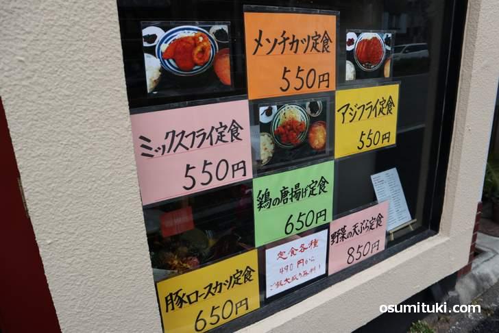 タイムサービスはなくなっていますが、全20種類の定食が490円からありました(2019年1月現在)