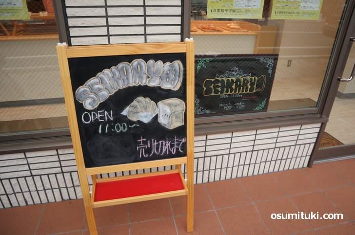 京都精華学園の高校生が作るパン屋「SEIKARY (セイカリー)」