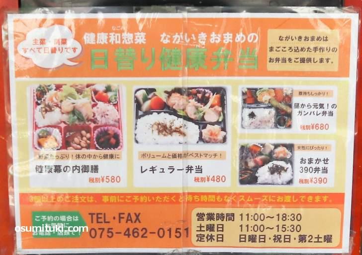 カラダに優しいお弁当が安く買えちゃいます!(ながいきおまめ)