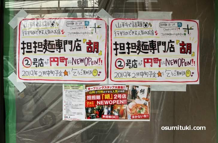 円町の工事中テナントに貼り出された「担々麺 胡 円町店(2号店)」の告知