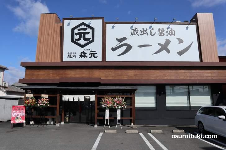 「ばんから久御山店」の跡地に「麺処 森元 久御山店」が新店オープン