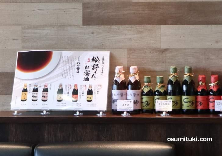 1805年(文化二年)創業の鷹峯にある老舗醤油店「松野醤油」を使ったラーメンを提供