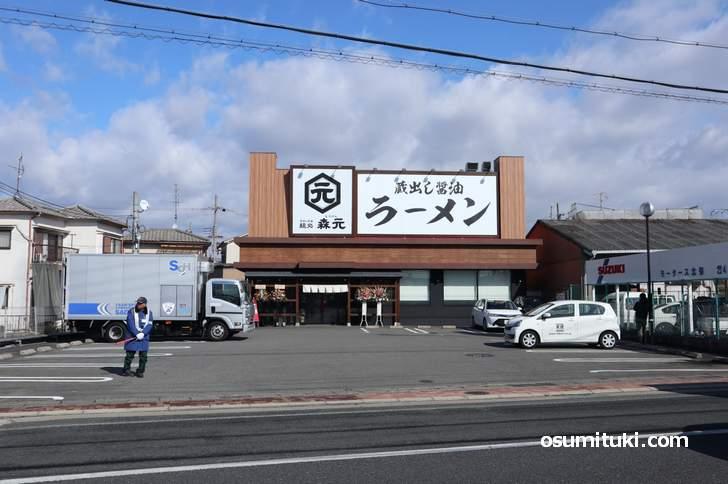 麺処 森元 久御山店 営業時間は「11時~15時、17時~23時(土日祝は通し営業)」