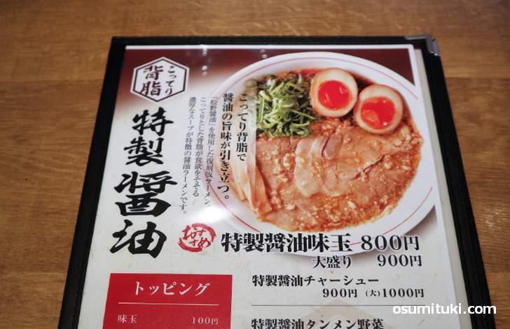 ラーメンは基本3種類「特製醤油(鶏ガラ背脂醤油)、中華そば(鶏ガラ)、豚骨醤油」