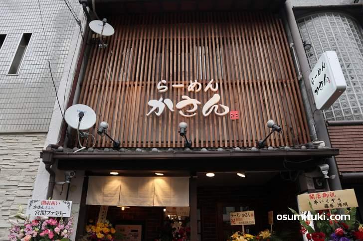 京都・北白川で「らーめん かさん」が新店オープン