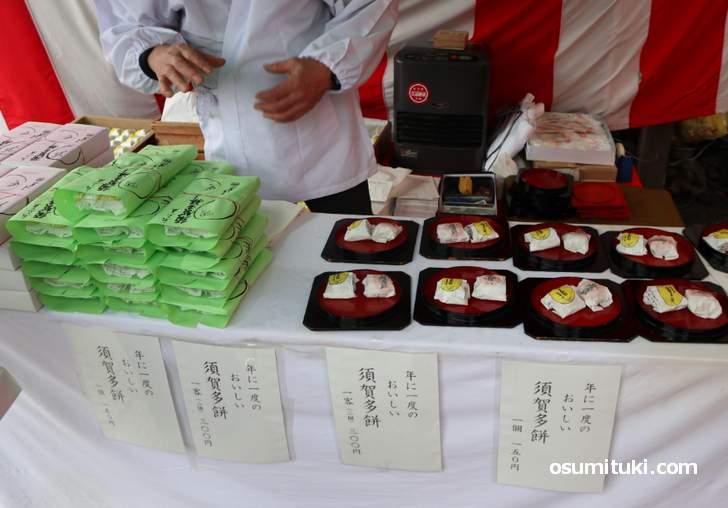 須賀多餅の値段は1個150円です